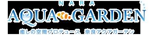 奈良県の熱帯魚水槽のレンタル・リース・メンテナンスなら奈良アクアガーデン