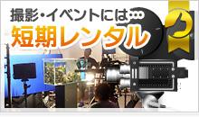 奈良アクアガーデンの撮影・イベント・短期レンタル水槽設置事例